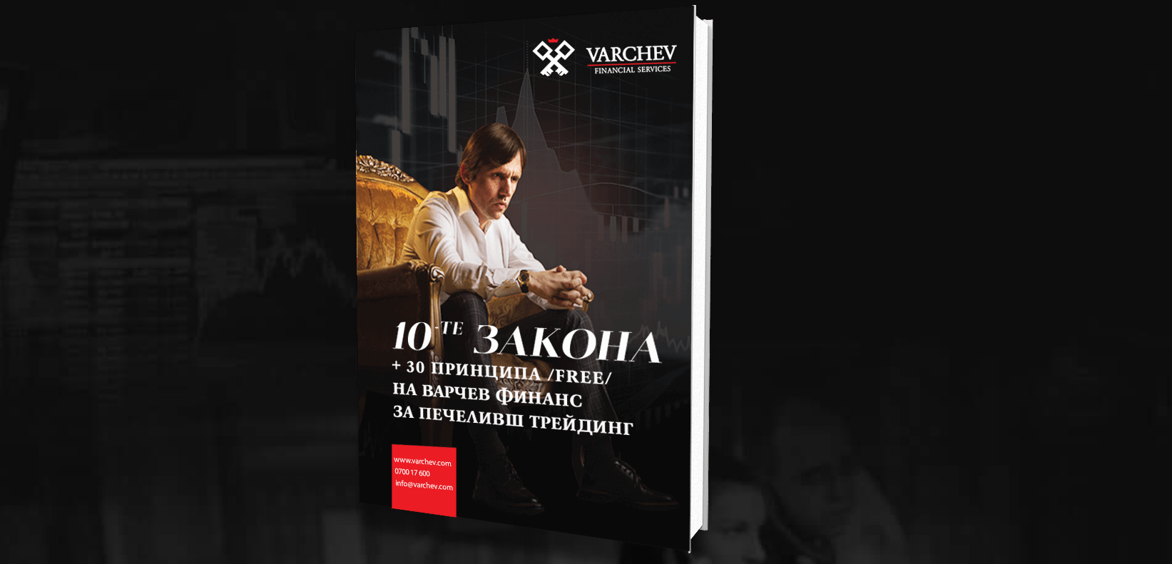 The 10 laws + 30 principles of Varchev Finance for a profitable trading