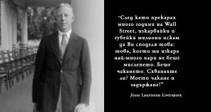 Jesse Livermore quote great traders